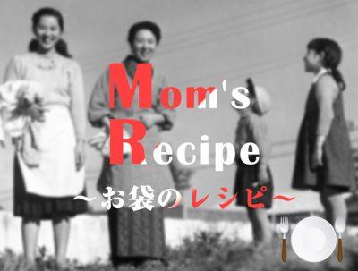 お母さんのレシピ本