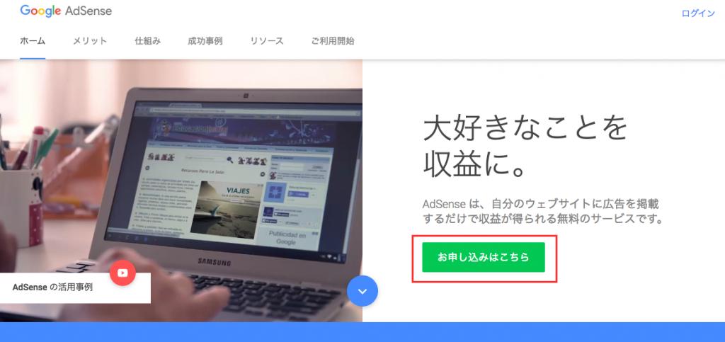 グーグルアドセンス申し込み画面