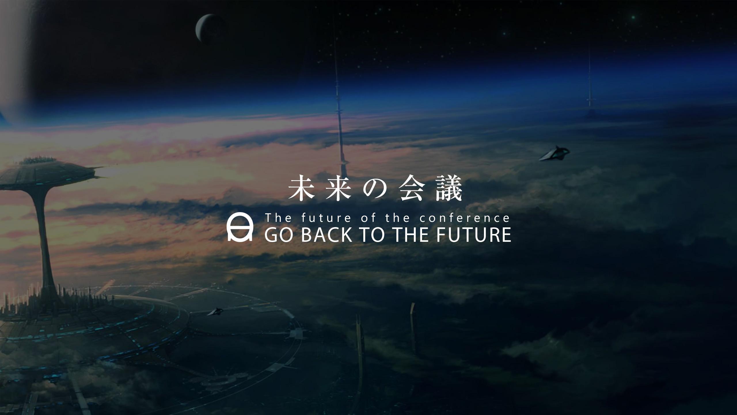 未来の会議