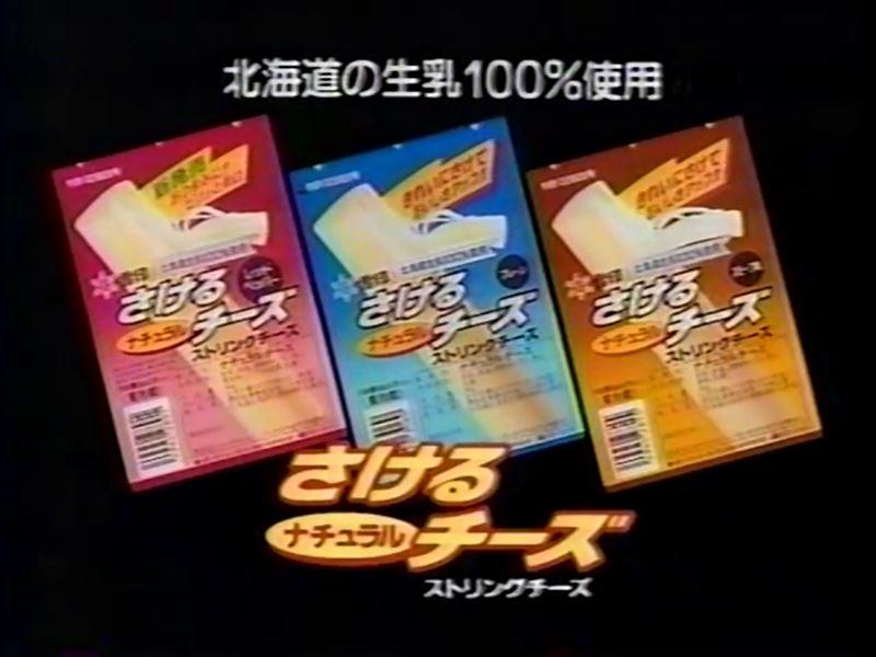 さけるチーズ