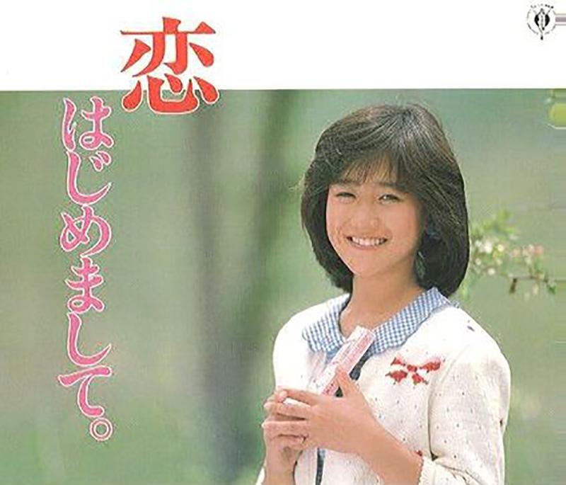 岡田有希子 チョコ