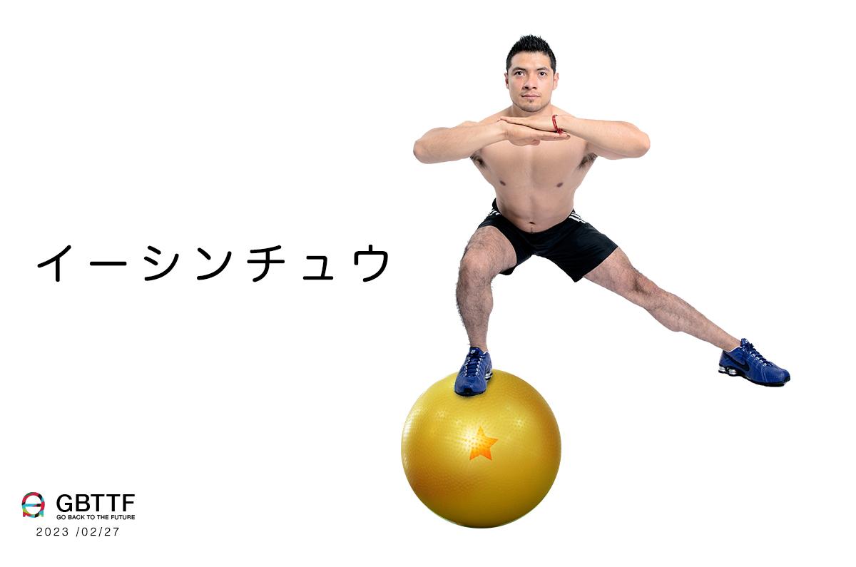 バランスボールの未来01