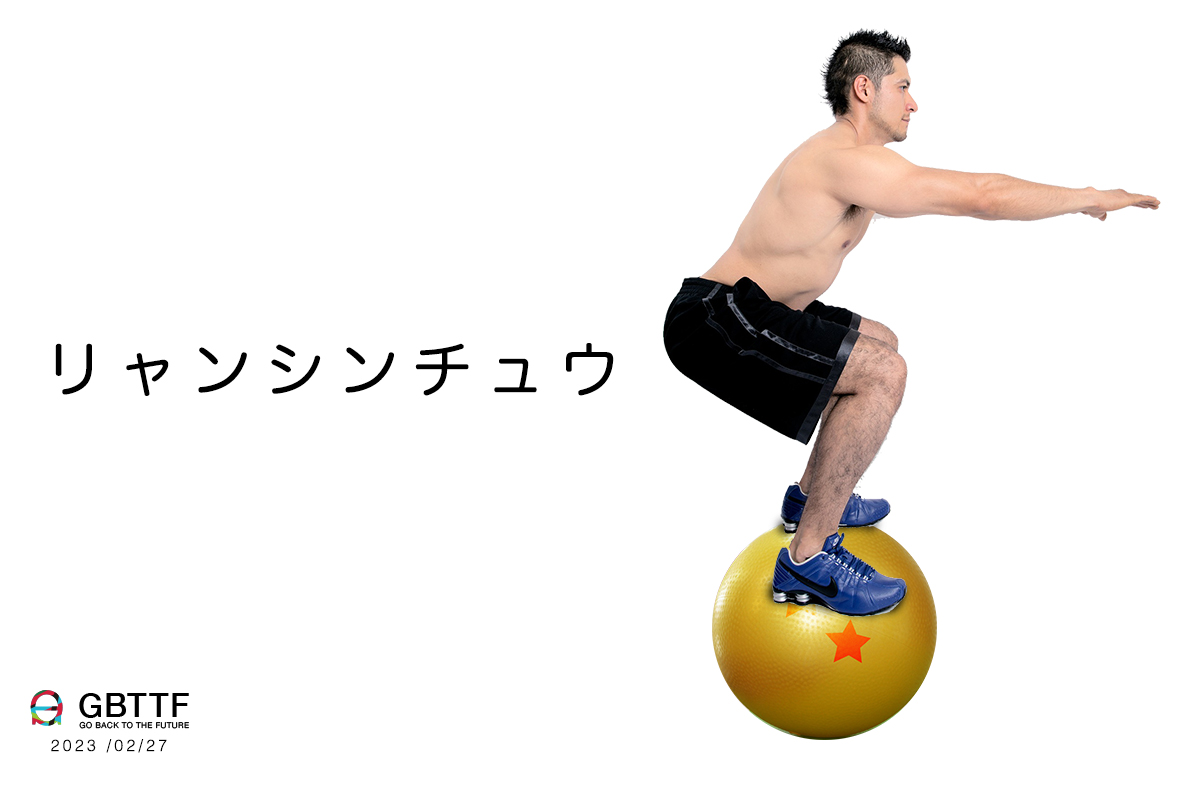 バランスボールの未来02