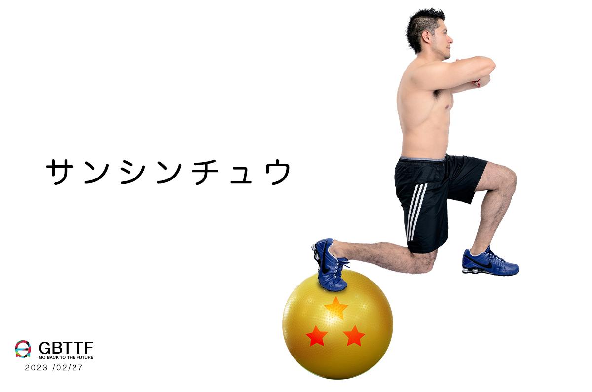 未来のバランスボール03