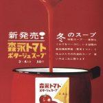 森永 トマトスープ