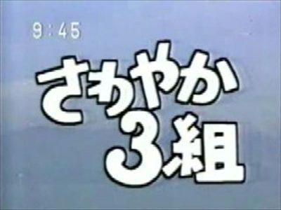 さわやか3組 ドラマ