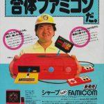 Twin Famicom シャープ
