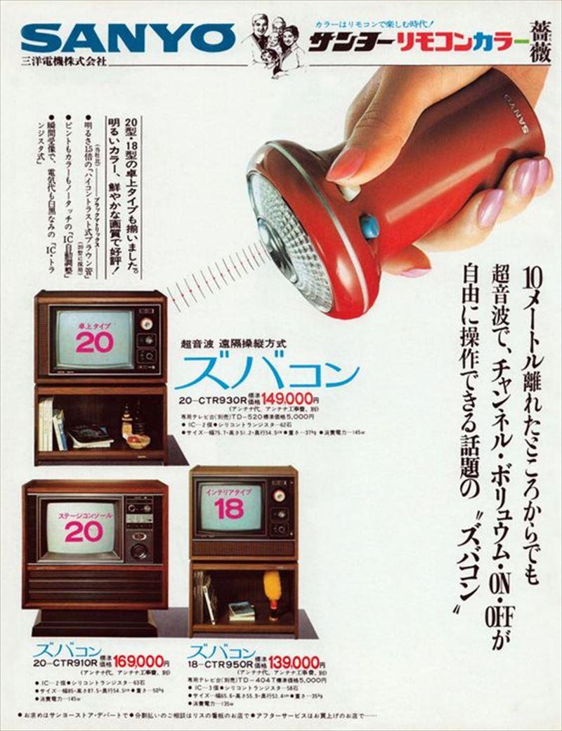 テレビ ズバコン