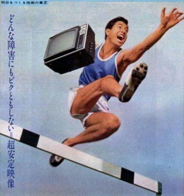 東芝 テレビ 昔