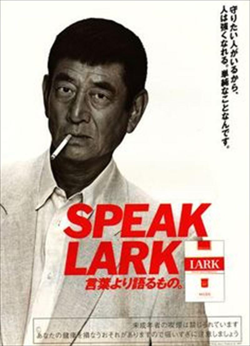 高倉健 タバコ 広告