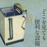 ゼネラル 洗濯機