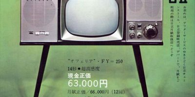 HITACHI テレビ