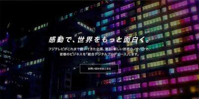 フジテレビ VR