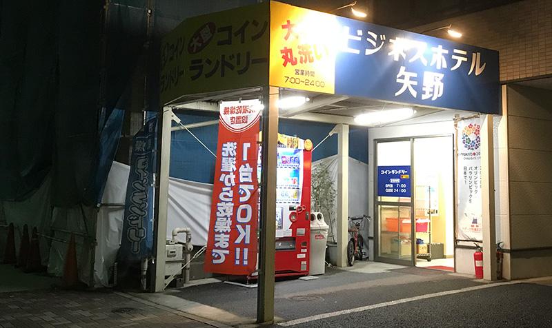 菊川 ビジネスホテル矢野