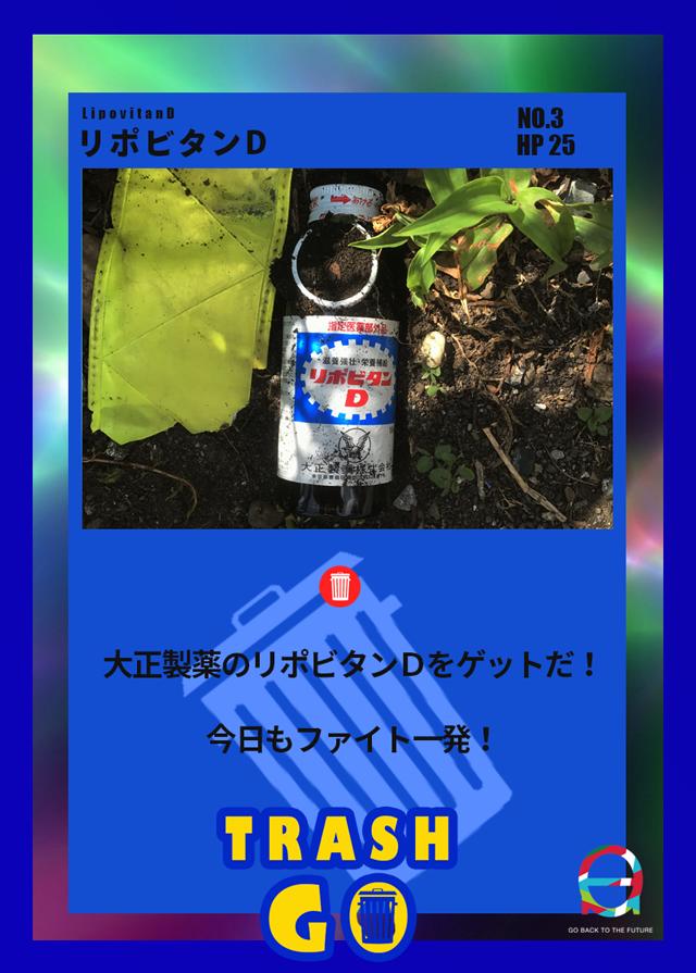 渋谷線路 ゴミ