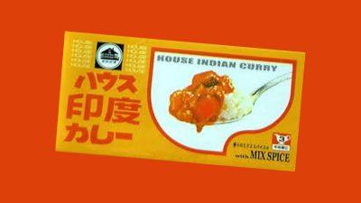 ハウス印度カレー 昔