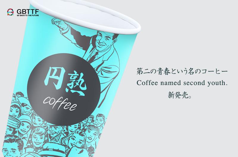 第二の青春という名のコーヒー