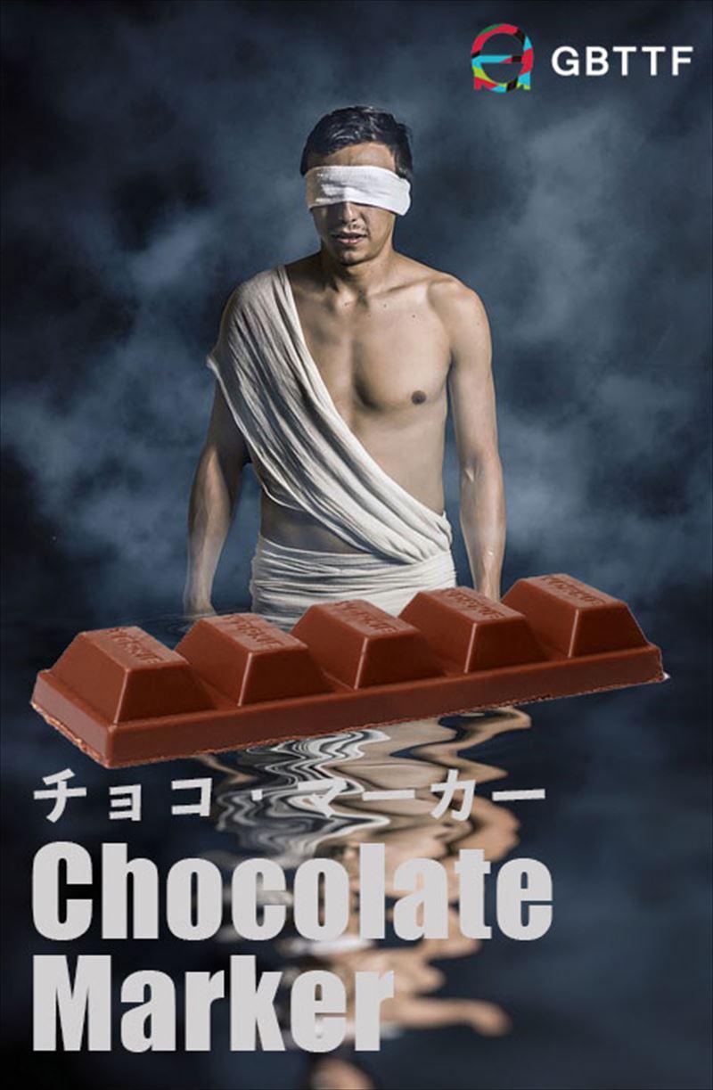 チョコマーカー