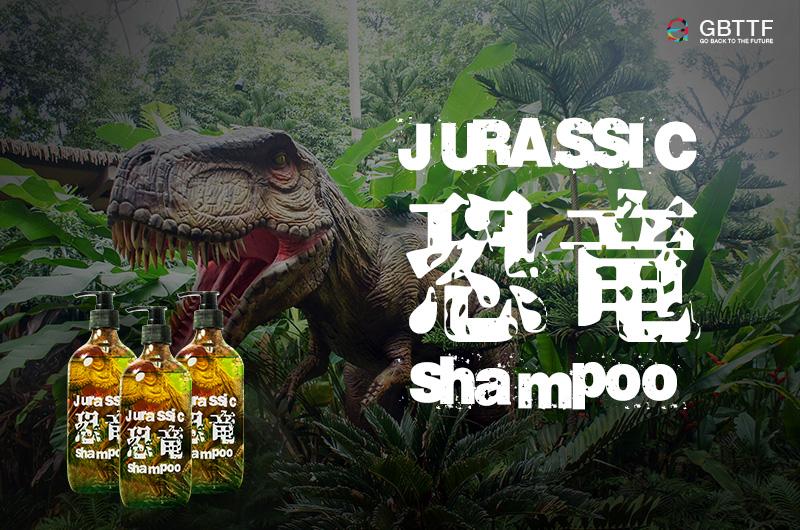 恐竜シャンプー