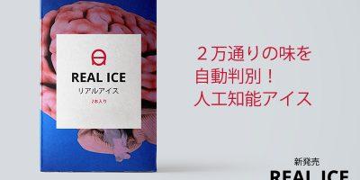 人工知能アイス