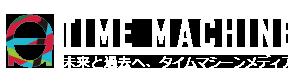 タイムマシーンメディア